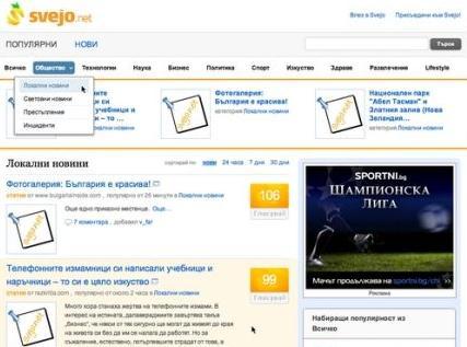 Svejo.net с нов дизайн