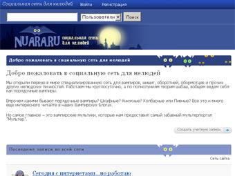 Първата социална мрежа за вампири се появи в Русия