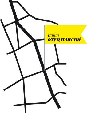 фестивал УЛИЦА ОТЕЦ ПАИСИЙ