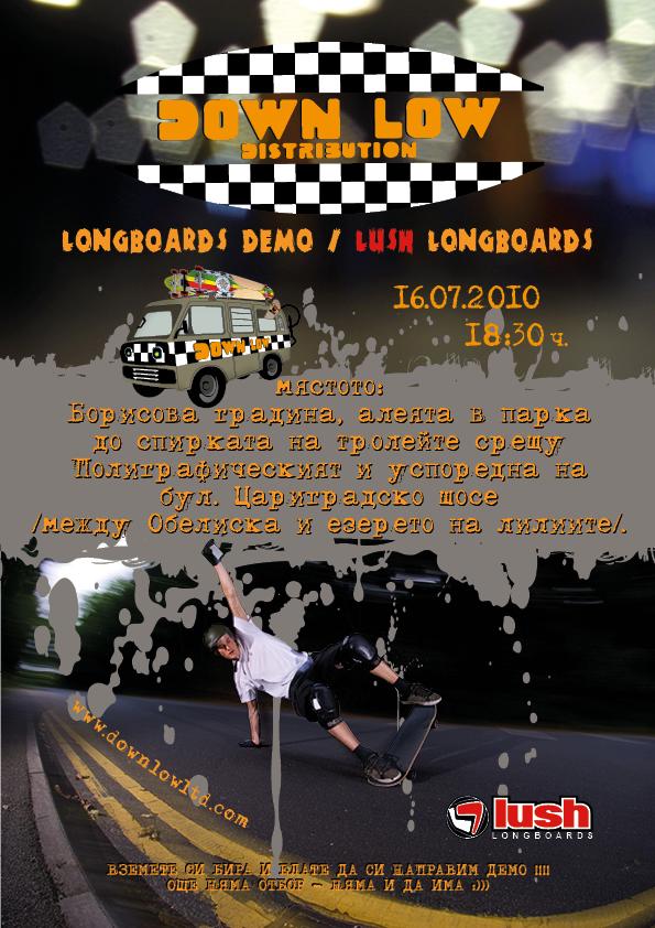 Longboards Demo - днес от 18:30