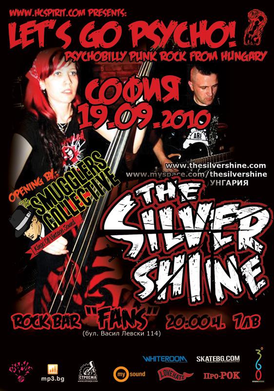 Сайкобили с The Silver Shine на 19-и септември