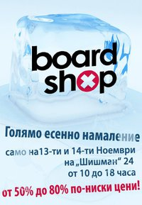 Горещ Уикенд! - Голямо есенно намаление в Boardshop!