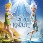 KAMBANKA I TAINATA NA KRILETE_Poster