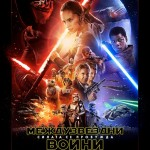 Poster-SW