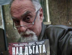 Petar-Stanimirov-Nad-Dagata