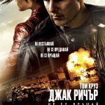 jack-reacher-never-go-back-bg-poster