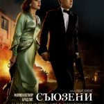 allied-bg-poster