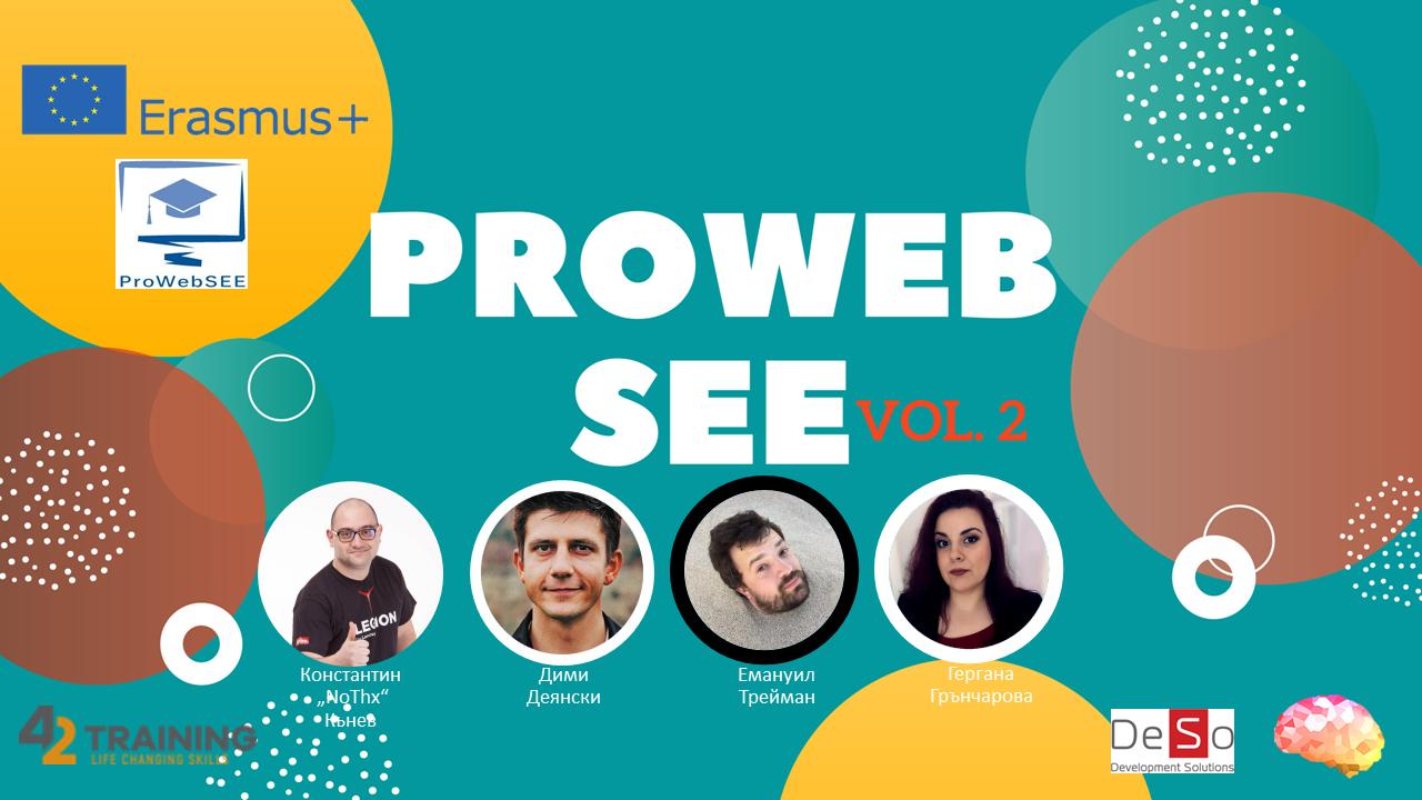 Проектът ProWebSEE среща младежи с представители на българския бизнес